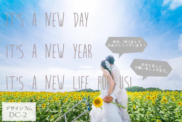 結婚写真で作る年賀状