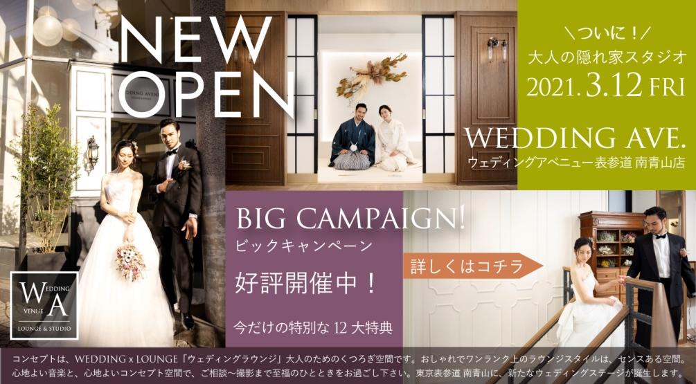 東京表参道にニューオープンした前撮りスタジオのキャンペーンバナー